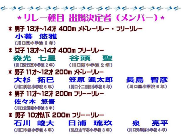選手:20140306-02