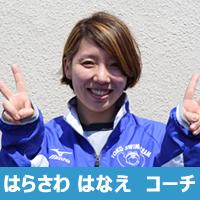 原沢花江(はらさわはなえ)コーチ