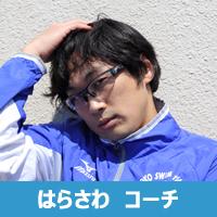原沢(はらさわ)コーチ