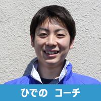 秀野(ひでの)コーチ