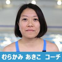 村上朗子(むらかみあきこ)コーチ
