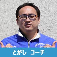 冨樫(とがし)コーチ