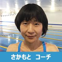坂本(さかもと)コーチ