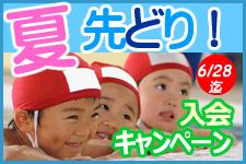 冬の入会キャンペーン!