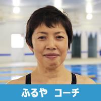 古谷(ふるや)コーチ