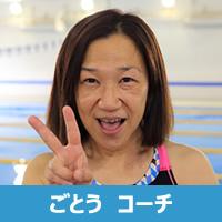 後藤(ごとう)コーチ