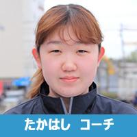 高橋(たかはし)コーチ