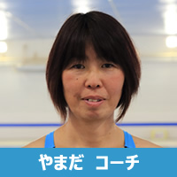 山田(やまだ)コーチ