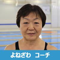 米沢(よねざわ)コーチ