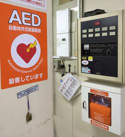 施設:AED設置