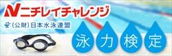 日本水泳連盟 泳力検定会実施スクールです