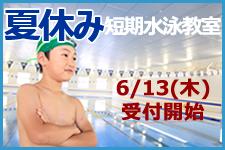 スウィンの短期水泳教室
